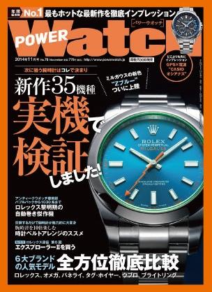 POWER Watch 11月号(No.78)に当店が紹介されました!