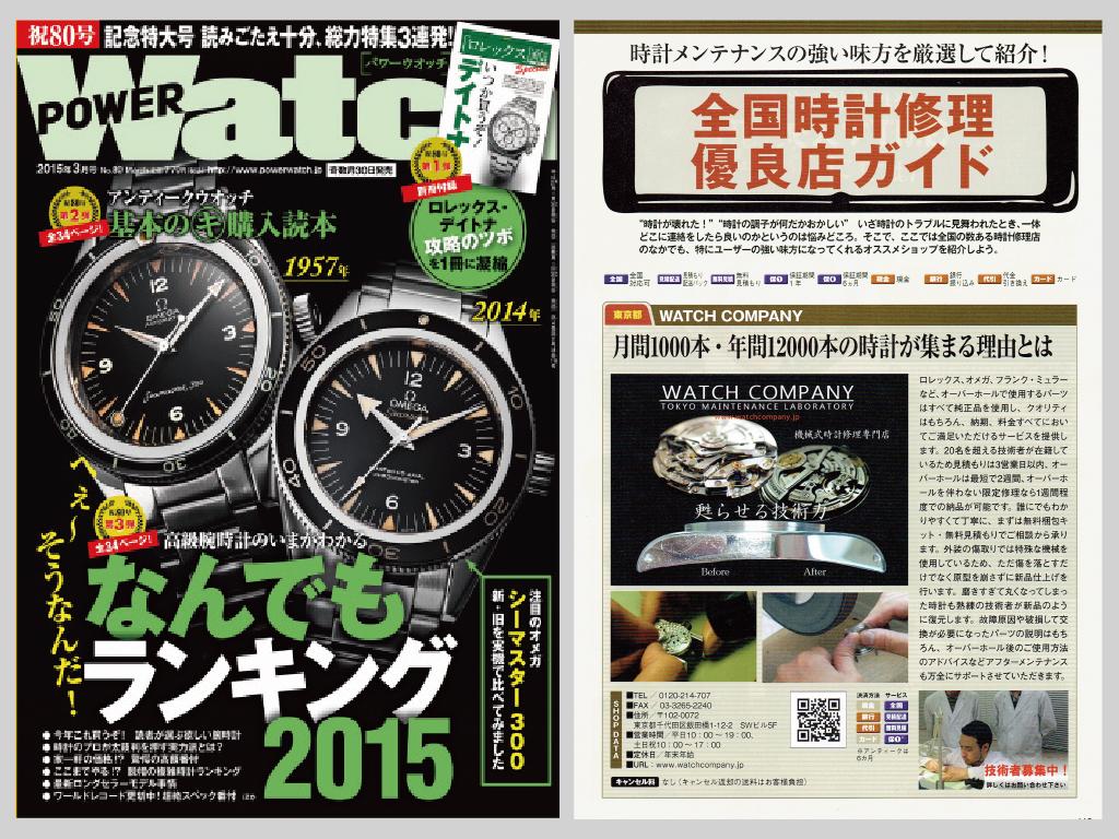 POWER Watch 2015年3月号(No.80)に当店が紹介されました!