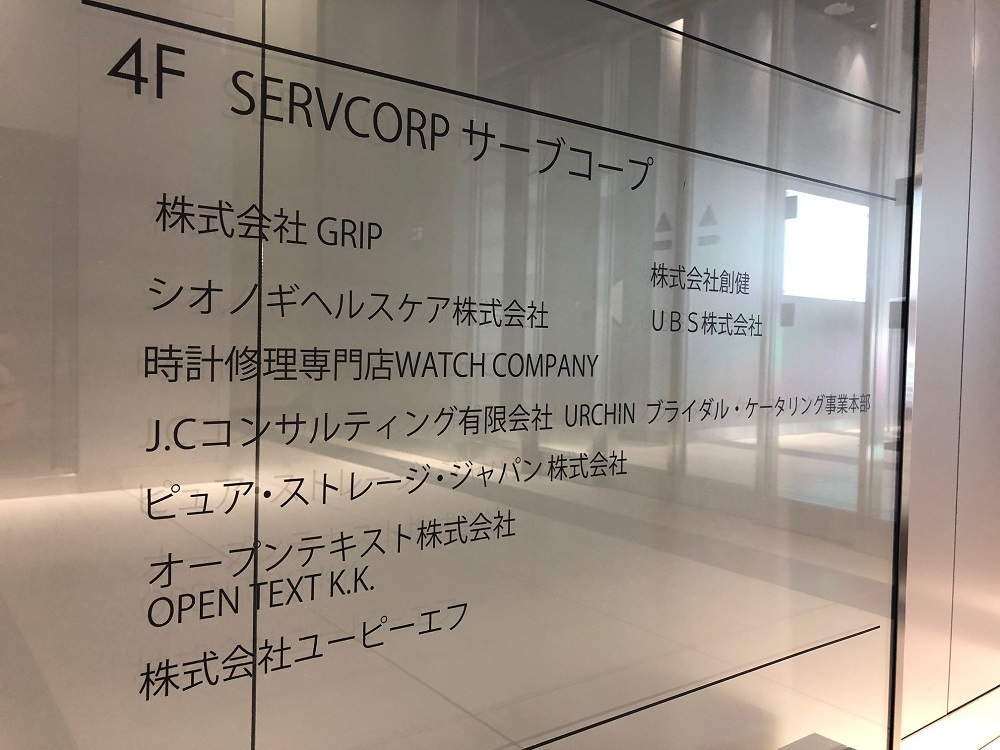 WATCH COMPANY名古屋